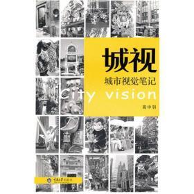 城视 城市视觉笔记 高中羽 重庆大学出版社 9787562453444