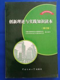 创新理论与实践知识读本(修订版)