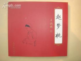 名家绘图连环画:赵梦桃 王叔晖  绘图  连环画出版社
