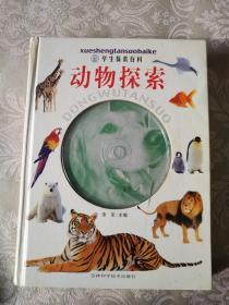 《学生探索百科 动物探索》硬精装,厚重