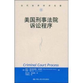美国刑事法院诉讼程序