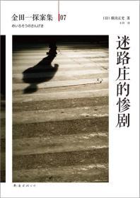 迷路庄的惨剧:横沟正史作品·金田一探案集07