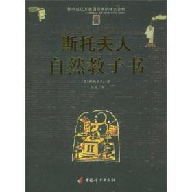 正版微残-成长书坊:斯托夫人自然教子书CS9787801319425