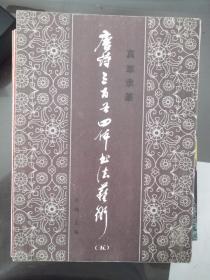 唐诗三百首四体书法艺术 五  真草隶篆