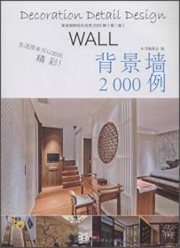 背景墙2000例