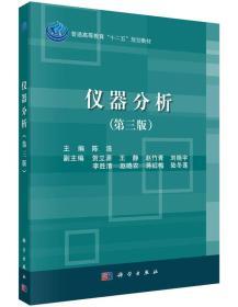仪器分析(第3版) 9787030472212