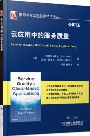 云应用中的服务质量