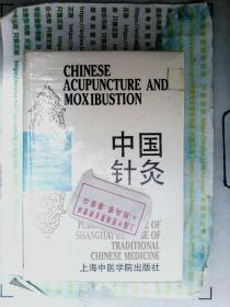 中国针灸 英汉对照 精装 正版现货0332S