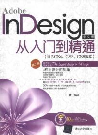 Adobe InDesign中文版从入门到精通(适合CS4、CS5、CS6版本)(第2版)