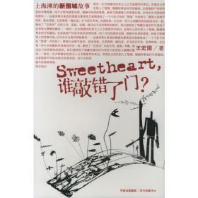 当天发货,秒回复咨询Sweetheart,谁敲错了门?:上海滩的新围城故事 东方出版中心如图片不符的请以标题和isbn为准。