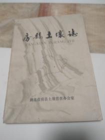 房县土壤志