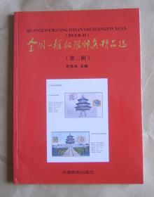 《全国一框极限邮集精品选》第二辑(500册)