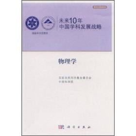 送书签lt-9787030334268-未来10年中国学科发展战略.物理学