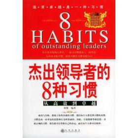 杰出领导者的8 种习惯