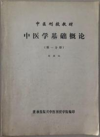 现货!中医学基础概论第一分册  中医刊授教材
