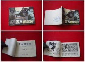 《雪人的秘密》,山西1982.2一版一印43万册,8576号,连环画