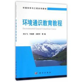 送书签lt-9787030503718-环境通识教育教程