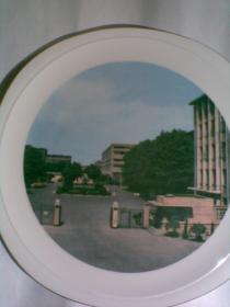 北京塑料制品厂建厂十周年纪念(1986年,瓷盘一个,带支架)