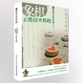 象棋必胜战术教程