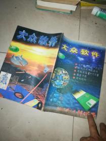 大众软件—创刊号 1995年8月