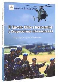 走向世界的中国军队(西班牙文版)