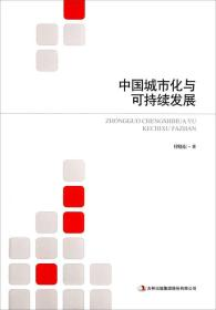 中国城市化与可持续发展