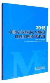 2015中国金融市场发展报告(英文版)