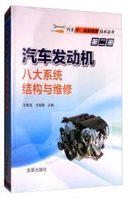 汽车发动机八大系统结构与维修/汽车中、高级维修技术丛书第二册