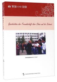中国和瑞士的故事 我们和你们(德文版)