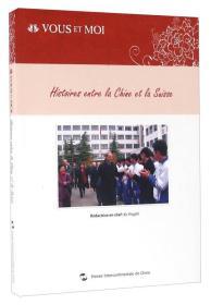中国和瑞士的故事 我们和你们(法文版)