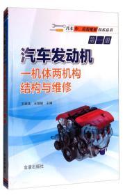 汽车发动机一机体两机构结构与维修/汽车中、高级维修技术丛书第一册