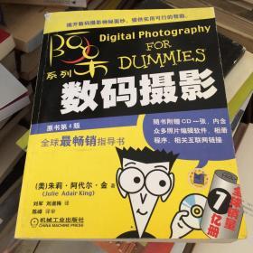 数码摄影:原书第4版(含CD一张)——阿呆系列