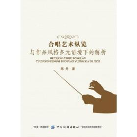 送书签zi-9787518040735-合唱艺术纵览与作品风格多元语境下的解析