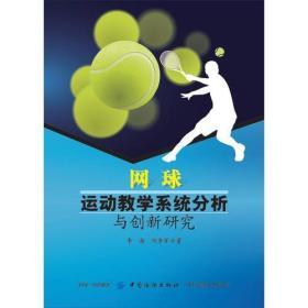 送书签zi-9787518040803-网球运动教学系统分析与创新研究
