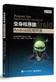 变身程序猿――Android应用开发