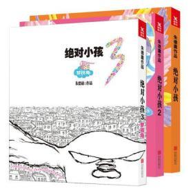 【正版新书】18年版 绝对小孩新版 1+2+3【共3册】套装全套全集 朱德庸 著绝对小孩1+2+3梦拐角3册漫画