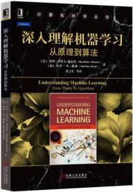 深入理解机器学习