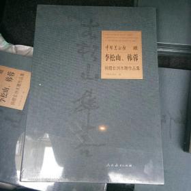 中国美术馆李松山、韩蓉捐赠非洲木雕作品集