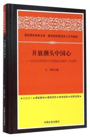 中国文史出版社【塑封】