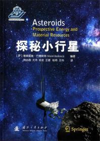 探秘小行星
