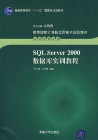SQL Server 2000数据库实训教程