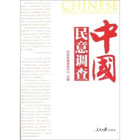 中国民意调查