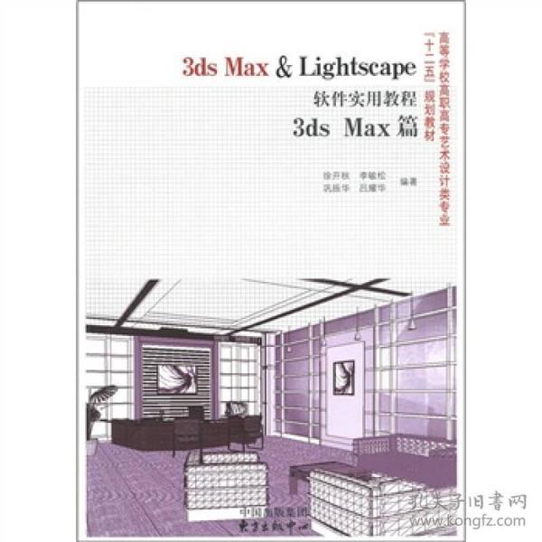 3ds Max & Lightscape软件实用教程:3ds Max篇