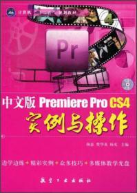 9787516500279-hs-中文版PremiereProCS4实例与操作