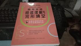 成功英语高考英语阅读理解与完形填空