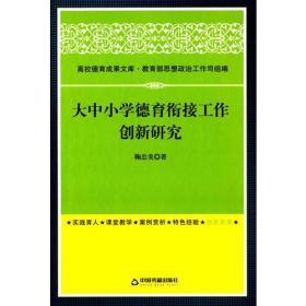 大中小学德育衔接工作创新研究(高校德育)(精装)