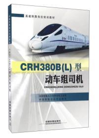 CRH380B(L)型動車組司機