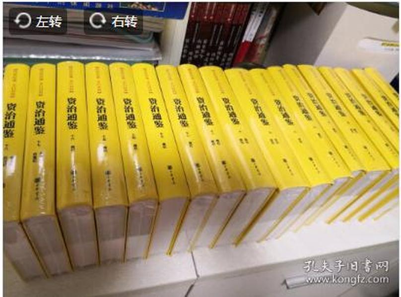 传世经典 文白对照 :资治通鉴 1--18(全十八卷)