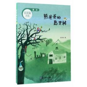 熊爸爸的愿望树 童话 安武林作品