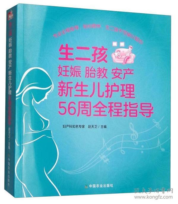 生二孩妊娠胎教安产新生儿护理56周全程指导